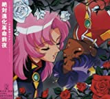 Revolutionary Girl Utena: The Eve of Absolute Evolution Revolution