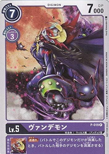 デジモンカードゲーム P-019 ヴァンデモン (P プロモ) カードゲーマーvol.53