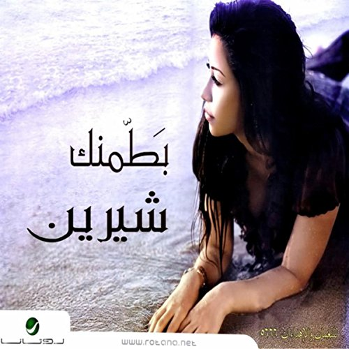sherine bataminak mp3