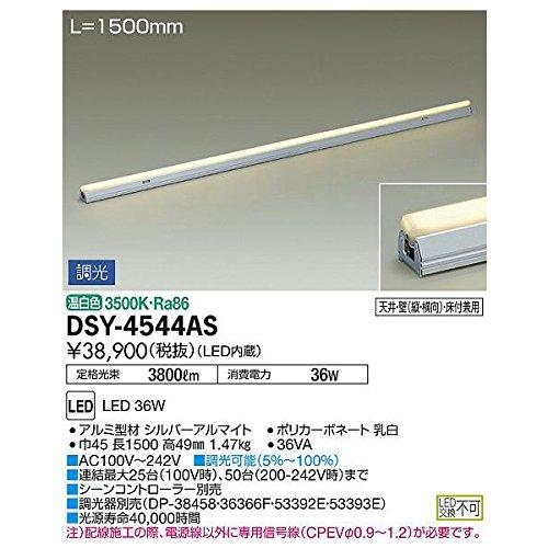 大光電機:間接照明用器具 DSY-4544AS   B01N0TBUGA