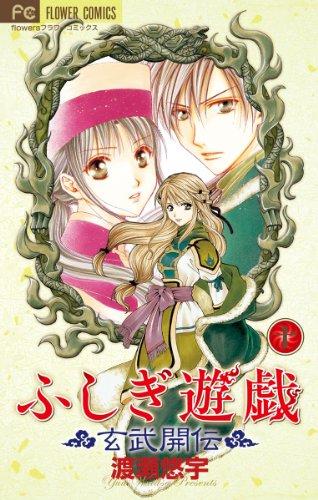 ふしぎ遊戯 玄武開伝 10 (フラワーコミックス)