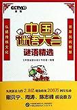 《中国谜语大会》谜语精选