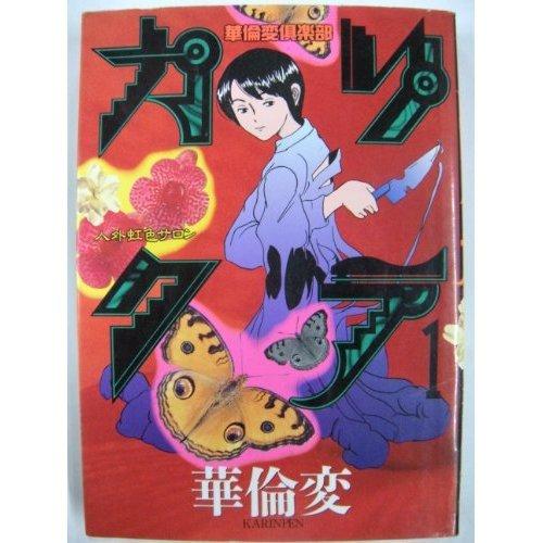Karikura 1 (Young Magazine Comics) (1998) ISBN: 4063367215 [Japanese Import]