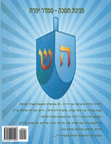 hebrew book - pearl for Hanukkah holiday: hebrew (Hebrew Edition) by smadar ifrach