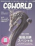 CGWORLD (シージーワールド) 2017年 08月号 vol.228 (特集:画龍点睛スペシャル、CGWORLD白書 2017、分冊付録:CGプロダクション年鑑 2017)
