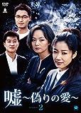 [DVD]嘘 ~いつわりの愛~ DVD-BOX2