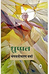 Dhuppal Paperback