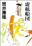 虚航船団 (新潮文庫)(筒井 康隆)