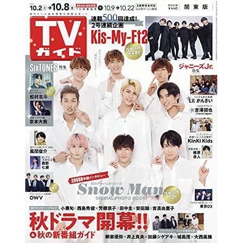週刊TVガイド 2021年 10/8号 表紙画像