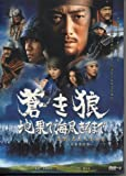 2007 Japanese Drama Movie - Genghis Khan - To The Ends Of Earth And Sea - w/ English Subtitle