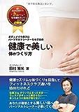 健康で美しい体のつくり方