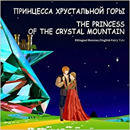 The Princess of the Crystal Mountain. Bilingual Russian/English Fairy Tale: Dual Language Picture Book for Kids (Russian and English Edition)