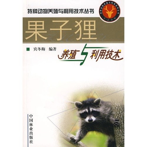 civet farming and the use of technology(Chinese Edition) pdf epub