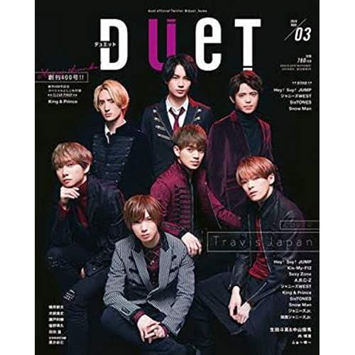 duet 2020年3月号 表紙画像