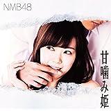 【Amazon.co.jp限定】甘噛み姫(通常盤Type-C)(DVD付)(オリジナル生写真Type-C用付)