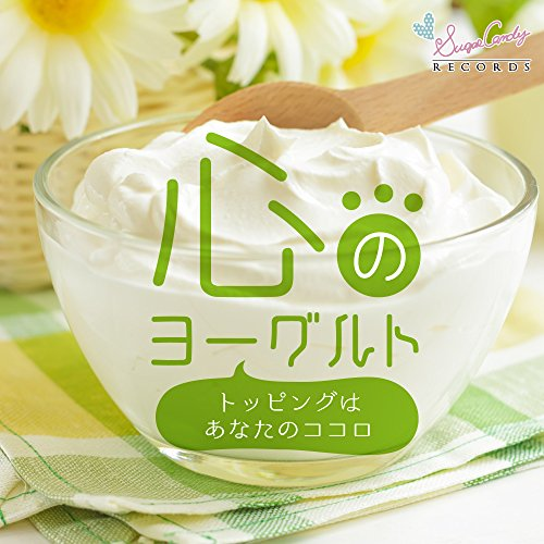 (Yogurt of the heart 〜 Topping is your heart 〜)
