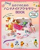 女の子のためのハンドメイドアクセサリーBOOK (別冊すてきな奥さん)