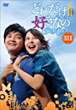 [DVD]どれだけ好きなのDVD-BOXIII