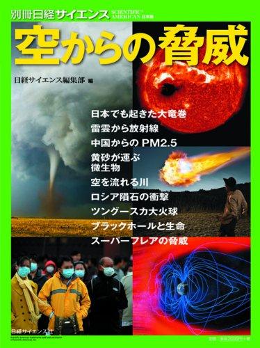 空からの脅威 (別冊日経サイエンス195)