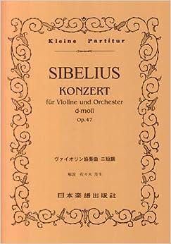 NO.303 シベリウス ヴァイオリン協奏曲 ニ短調