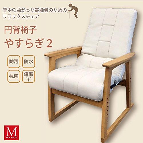 円背座椅子 やすらぎ 背の曲がったお年寄りに(チェア) 老人ホーム等施設からも大絶賛! B00CDDN92I