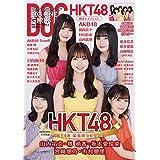 BIG ONE GIRLS 2020年5月号 増刊