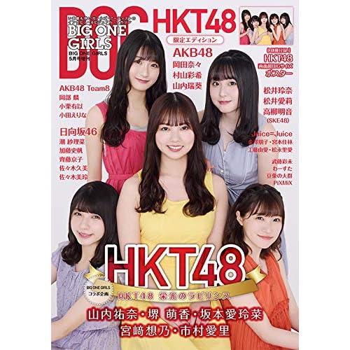 BIG ONE GIRLS 2020年5月号 増刊 表紙画像