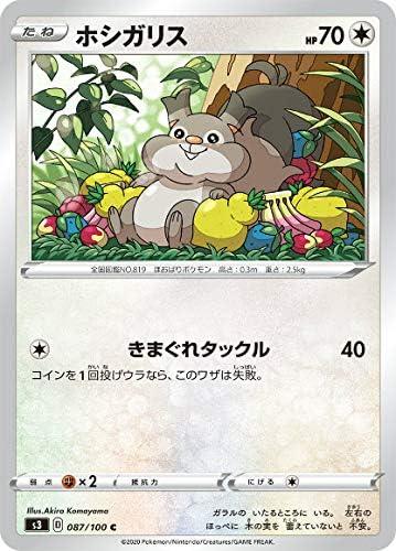 ポケモンカードゲーム S3 087/100 ホシガリス 無 (C コモン) 拡張パック ムゲンゾーン