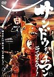 サンドウィッチマン ライブ2011?新宿与太郎完結篇? [DVD]