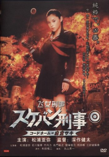 Japanese Drama Movie - Code Name Asamiya (Sukeban Deka Code Name) - w/ English Subtitle
