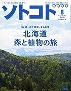 SOTOKOTO (ソトコト) 2011年 08月号 [雑誌]