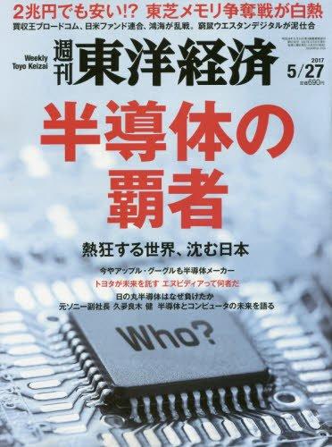 週刊東洋経済 2017年5/27号 [雑誌](半導体の覇者 熱狂する世界、沈む日本)