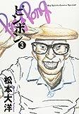 Ping Pong [Japanese Edition] (Big spirits comics special, Volume # 3)