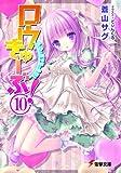 Ro-Kyu-Bu! <10> (Dengeki Bunko) (2012) ISBN: 4048863460 [Japanese Import]