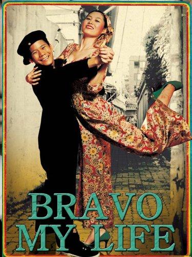 bravo-my-life-english-subtitled