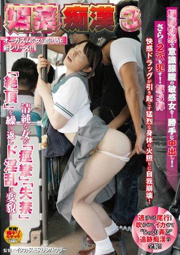 媚薬痴漢 3 [DVD]