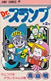 img - for Dr. Slump 2 (Jump Comics) (1980) ISBN: 4088511824 [Japanese Import] book / textbook / text book