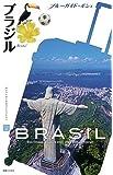 ブラジル (ブルーガイド・ポシェ)