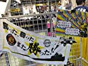 阪神タイガース 甲子園球場 勝った日限定 フェイスタオル 100枚限定商品