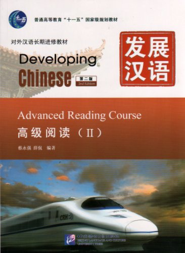 Developing Chinese: Advanced Reading Course 2 (2nd Ed.)