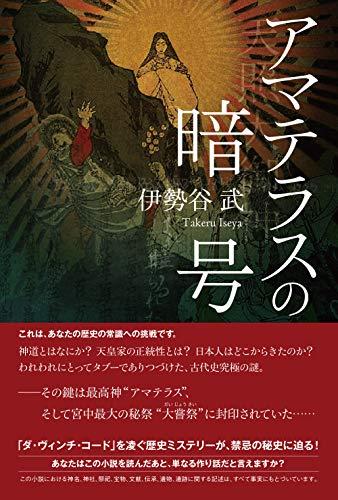 アマテラスの暗号 〈歴史ミステリー小説〉