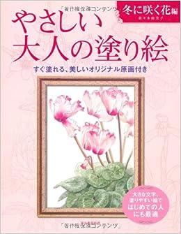 やさしい大人の塗り絵 冬に咲く花編 佐々木 由美子 本 通販 Amazon