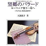 望郷のバラード―ルーマニア便り…母へ (CDサイズの本シリーズ (No.1))