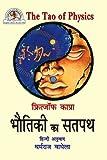 Bhautiki ka Satpath (Fritjof Capra The Tao of Physics): Adhunik Bhautiki aur Prachya Rahasyavad Ke Madhya Samantartao Ka Anveshan