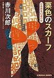 栗色のスカーフ: 杉原爽香(43歳の秋) (光文社文庫)