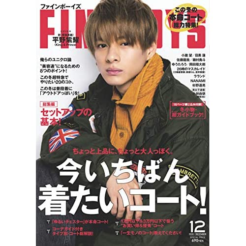 FINEBOYS 2020年 12月号 表紙画像