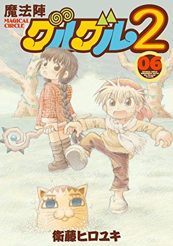 魔法陣グルグル2(6) (ガンガンコミックスONLINE)