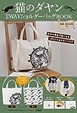 猫のダヤン 2WAYショルダーバッグブック (バラエティ)