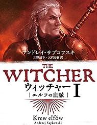 ウィッチャーI エルフの血脈 (ハヤカワ文庫 FT サ 2-2)