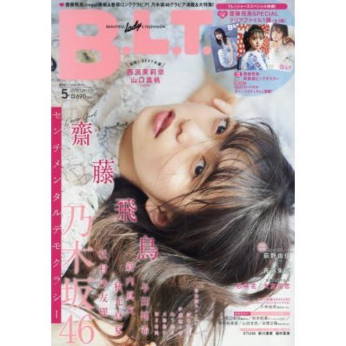 B.L.T. 2018年5月号 表紙画像